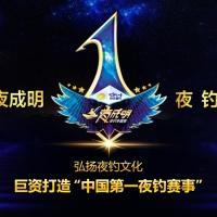 三友·一夜成明全国夜钓争霸赛辽宁盘锦