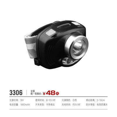 3306 感应头灯