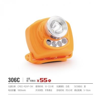 306C 感应头灯